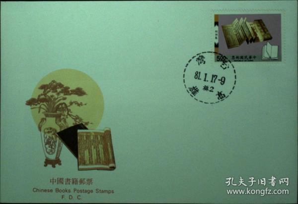台湾邮政用品信封首日封,古物文物、中国古代书籍邮票首日封