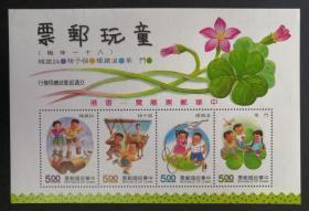台湾1992年纪236 童玩(2)加字 纪念邮票小型张香港邮展