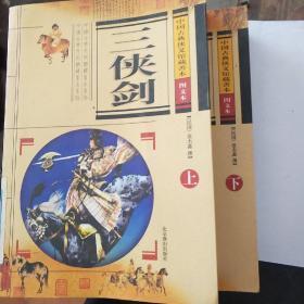 三侠剑-中国古典侠义馆藏善本