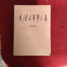 毛泽东军事文选第1-6卷 1993