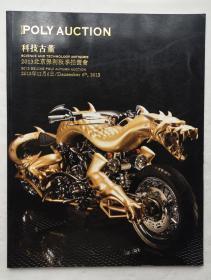 2013北京保利秋季拍卖会——科技古董