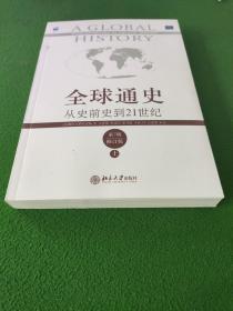 全球通史:从史前史到21世纪(第7版修订版)(上册)