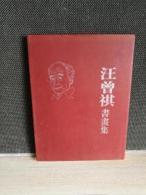 汪曾祺书画集 正版