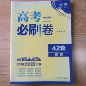 理想树 67高考 2018新版 高考必刷卷 42套 物理 新高考模拟卷汇编