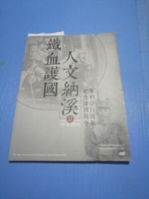 铁血护国 人文纳溪——纪念护国战争胜利一百周年(DVD),