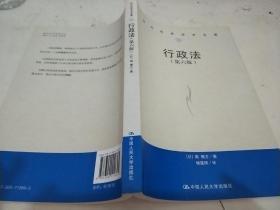 行政法(第六版)