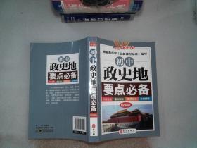 初中政史地要点必备(精编版)