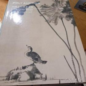 2012北京保利秋拍:中国古代书画夜场