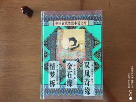 中国古代禁毁小说文库