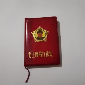 毛主席书信选集