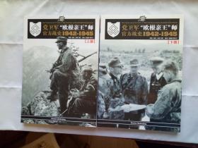 """党卫军 """"欧根亲王""""师官方战史 上下册"""
