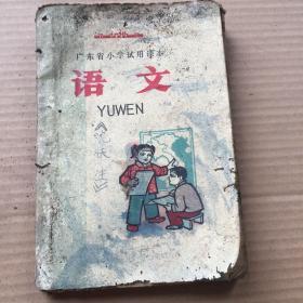 广东省小学试用课本 语文 1972