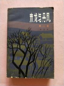 赤龙与丹凤【第一部】1979年1版1印