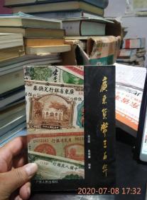 广东货币三百年(纸币收藏家孙彬藏书)