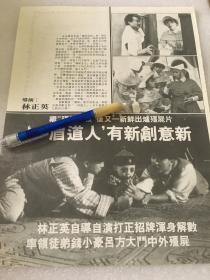 林正英早期电影《一眉道人》港版杂志内页报道一页,反面有洪金宝,细节如图,大16开