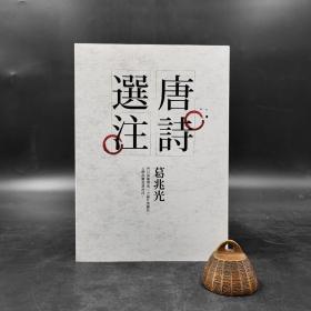 台湾联经版  葛兆光《唐诗选注》(锁线胶订)
