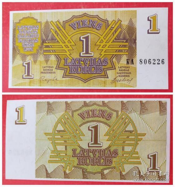 外国钱币:拉脱维亚1拉特纸币