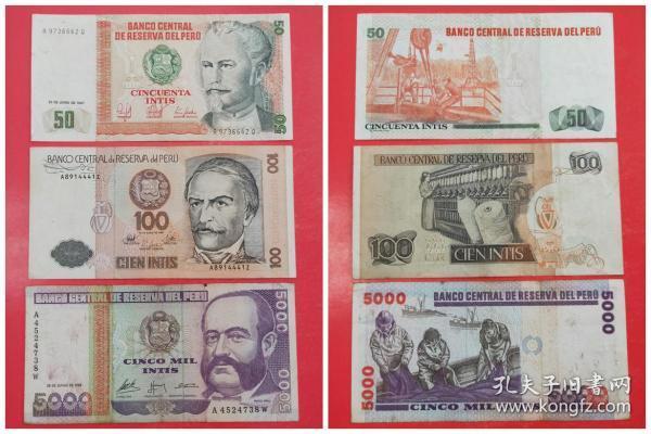 外国钱币:秘鲁50,100,5000印蒂纸币(3张)