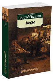 群魔,鬼《群魔》是俄国作家陀思妥耶夫斯基创作的长篇小说。该作品于1871—1872年首次在《俄罗斯通报》连载。 《群魔》的故事取材于1869年莫斯科发生的涅恰耶夫案件。涅恰耶夫(1847—1882)是彼得堡大学的旁听生,曾积极参加1869年春彼得堡的学生运动。他跑到国外后,在日内瓦与巴枯宁接近,并学习了无政府主义的阴谋策略。