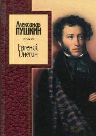 """叶甫盖尼·奥涅金 Евгений Онегин:亚历山大·谢尔盖耶维奇·普希金(Александр Сергеевич Пушкин;1799~1837),是俄国著名文学家、诗人、小说家,现代俄国文学的奠基人,19世纪俄国浪漫主义文学主要代表,同时也是现实主义文学的奠基人,现代标准俄语的创始人,被誉为""""俄罗斯文学之父""""""""俄罗斯诗歌的太阳""""""""青铜骑士"""",代表作有《自由颂》《致恰达耶夫》《致大海》等。"""