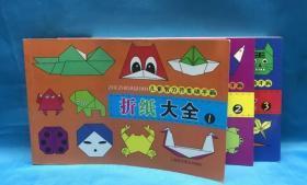 【3本合售】儿童智力开发动手画 折纸大全123