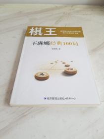 棋王王琳娜经典100局