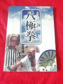 八极拳珍传《武坛一代宗师,刘云樵著》