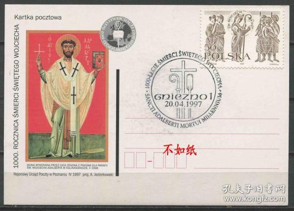 波兰邮票 1993年 圣道博殉道1000年 基督圣徒 极限片FDC7
