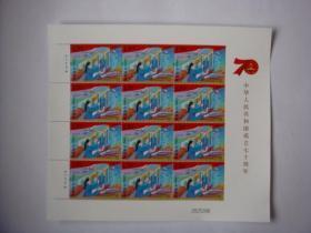 中华人民共和国成立70周年对号整版票
