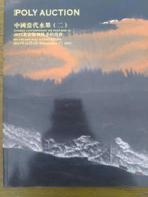 北京保利2013秋季拍卖会:中国当代水墨(二)