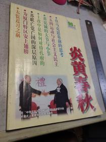 炎黄春秋 1999.2