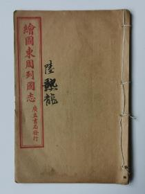 民国《绘图东周列国志》,线装石印存三册,卷六、七、八,广益书局发行