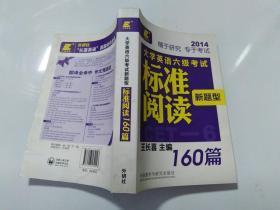 长喜英语 大学英语六级考试新题型标准阅读160篇