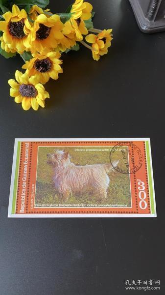 1978年 几内亚共和国凯恩猎犬 小型张 盖销
