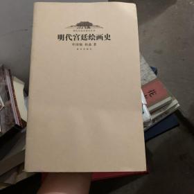 明代宫廷绘画史(Y)