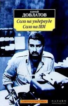Соло на ундервуде. Соло на IBM/Solo na undervude. Solo na IBM:谢尔盖·多甫拉托夫(Сергей Донатович Довлатов)(1941-1990)著名作品之一,美籍俄罗斯著名作家,1987年起侨居美国。发表多部作品,代表作有:《手提箱》(Чемодан)(1986)、《我们一家人》(Наши)(1983)等。