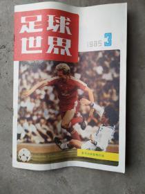 足球世界,1985-3