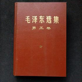 毛泽东选集~5 (小32开精装)  (一版一印)  (货a5)
