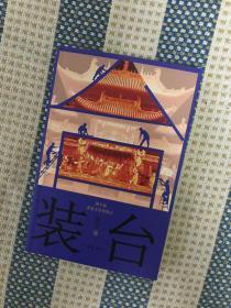 第十届茅盾文学奖得主陈彦签名  装台