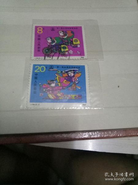 纪念邮票~J.154.1988.第一届全国农民运动会