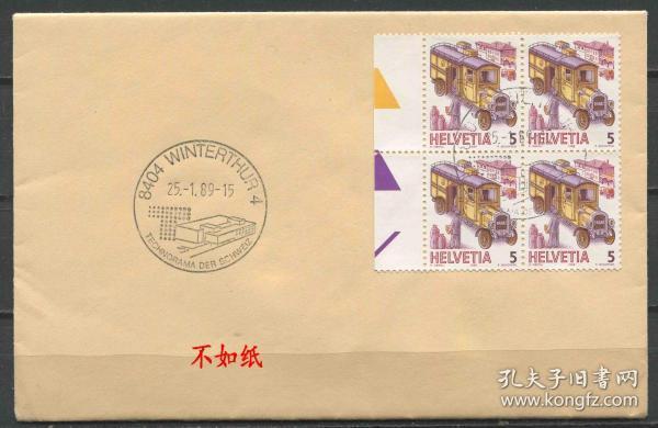 瑞士邮票 1989年 邮政历史 邮车方连 1989年销瑞士科技馆戳 封H7