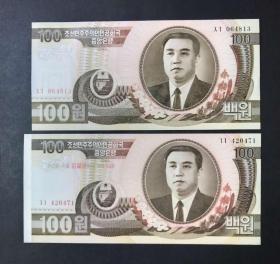 朝鲜 100元纸币 金日成像 1992年版 正错一对  外国钱币