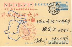 1996年上海旅游节纪念邮戳邮资明信片本埠实寄