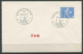 瑞士邮票 1960年 邮递员销 伯利恒 出走埃及纪念戳H7