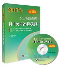 最新版2017年150分制新题型初中英语备考试题集