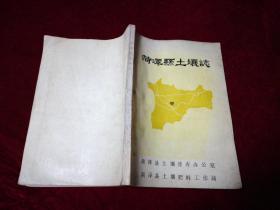 菏泽县土壤志