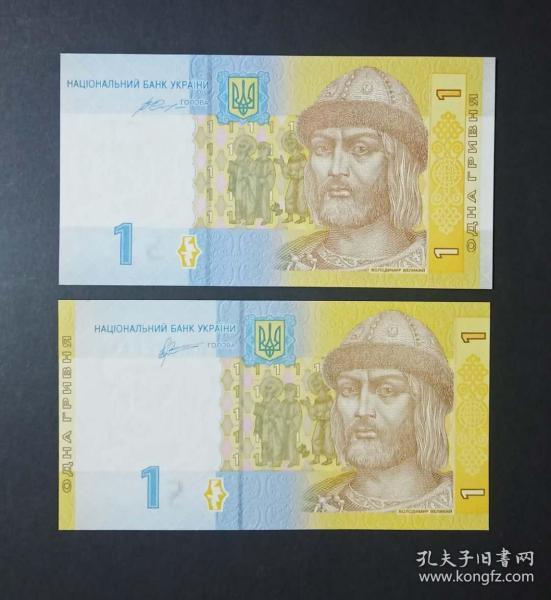 乌克兰 1格里夫纳纸币 正错一对 外国钱币