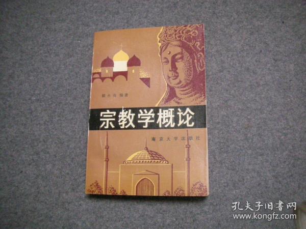 宗教学概论