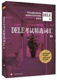 DELE考试精选词汇(B1)