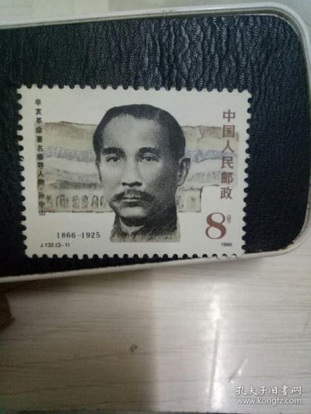 J132 辛亥革命著名领导人孙中山邮票